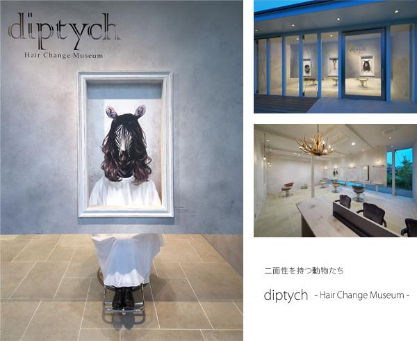 「二面性を持つ動物たち diptych‐Hair Change Museum‐」