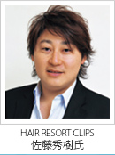 HAIR RESORT CLIPS 佐藤秀樹氏