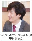 HAIR CREATIVE SALON YASUMURA 安村彰浩氏