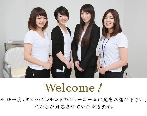 Welcome!ぜひ一度、タカラベルモントのショールームに足をお運び下さい。私たちが対応させていただきます。