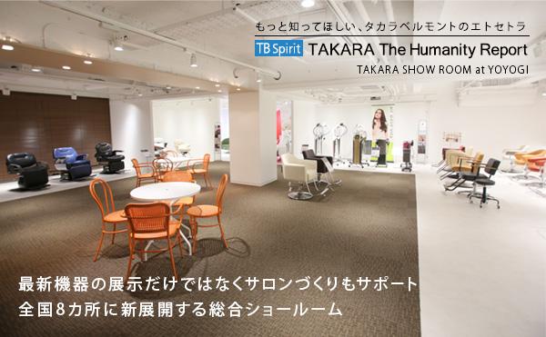 もっと知ってほしい、タカラベルモントのエトセトラ-TB Spirit TAKARA The Humanity Report|TAKARA SHOW ROOM at YOYOGI「最新機器の展示だけではなくサロンづくりもサポート 全国8カ所に新展開する総合ショールーム」